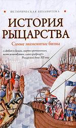 История рыцарства. Самые знаменитые битвы