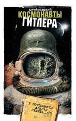 Космонавты Гитлера. У почтальонов долгая память