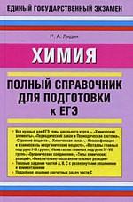 Химия. Полный справочник для подготовки к ЕГЭ