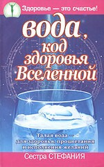 Вода, код здоровья Вселенной. Талая вода – для здоровья, процветания и исполнения желаний