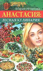 Анастасия. Лесная кулинария