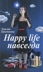 Happy life навсегда