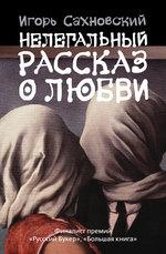 Нелегальный рассказ о любви (Сборник)