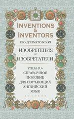Изобретения и изобретатели. Учебно-справочное пособие для изучающих английский язык