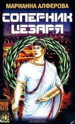 Соперник Цезаря