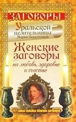 Женские заговоры на любовь, здоровье и счастье от уральской целительницы Марии Баженовой