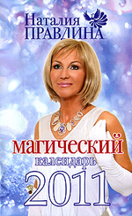 Магический календарь 2011