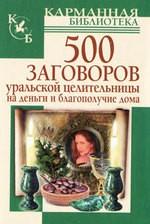 500 заговоров уральской целительницы на деньги и благополучие дома