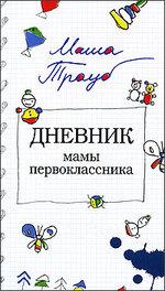 Дневник мамы первоклассника