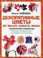 Декоративные цветы из ткани бумаги, кожи: Практическое руководство