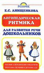 Логопедическая ритмика для развития речи дошкольников