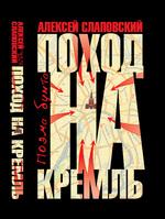 Поход на Кремль: Поэма бунта