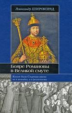 Бояре Романовы в Великой Смуте