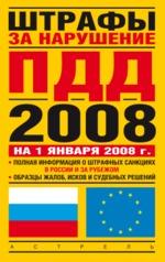 Штрафы за нарушение ПДД в России и за рубежом