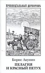 Пелагея и красный петух. Роман в двух томах. Том 2