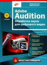 Adobe Audition. Обработка звука для цифрового видео + CD