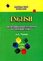 English. Неправильные глаголы в упражнениях