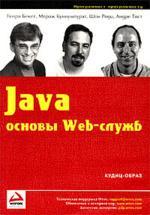 Java: основы Web-служб