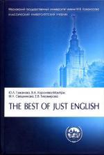 The Best of Just English. Английский для юристов