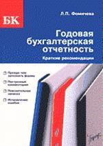 Годовая бухгалтерская отчетность. Краткие рекомендации по заполнению новых форм, рекомендованных Министерством финансов России