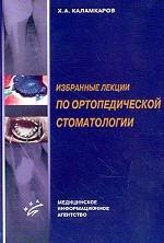 Х.А. Каламкаров. Избранные лекции по ортопедической стоматологии