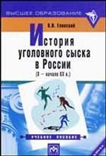 История уголовного сыска в России (X - начало XX в. ): учебное пособие