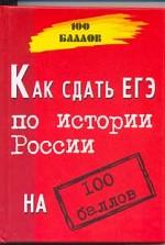 Как сдать единый государственный экзамен по истории России на 100 баллов
