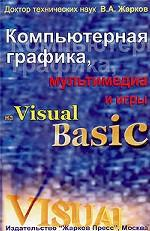 Компьютерная графика, мультимедиа и игры на Visual Basic