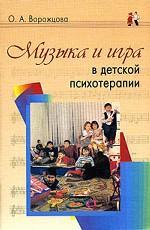 Музыка и игра в детской психотерапии