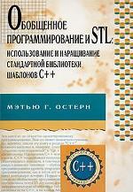 Обобщенное программирование и STL. Использование и наращивание стандартной библиотеки шаблонов C++