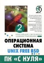 Операционная система Unix Free BSD. 2-е издание