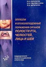 Опухоли и опухолеподобные поражения полости рта, челюстей, лица и шеи