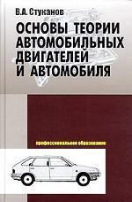 Основы теории автомобильных двигателей и автомобиля Учебное пособие