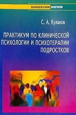 Практикум по клинической психологии детей и подростков