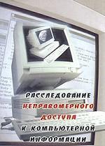Расследование неправомерного доступа к компьютерной информации