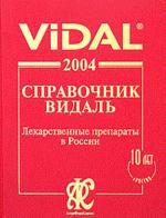 Справочник Видаль 2004. Лекарственные препараты в России