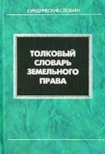 Толковый словарь земельного права