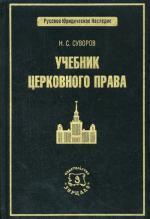 Учебник церковного права