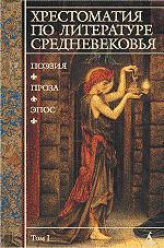 Хрестоматия по литературе Средневековья. Том 1. Поэзия. Проза. Эпос