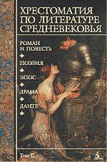 Хрестоматия по литературе Средневековья. Том 2. Роман и повесть. Поэзия. Эпос. Драма. Данте
