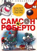 Секрет патера Пьетро