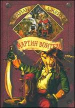 Мартин - воитель