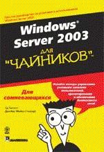 """Windows Server 2003 для """"чайников"""""""