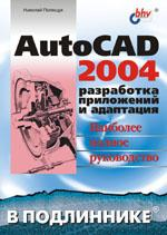 AutoCAD 2004. Разработка приложений и адаптация