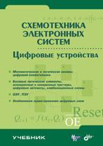 Схемотехника электронных систем. Аналоговые и импульсные устройства