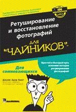 """Ретуширование и восстановление фотографий для """"чайников"""""""