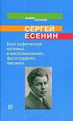 Сергей Есенин. Биографическая хроника в воспоминаниях, фотографиях, письмах