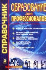 Справочник Образование-2004. Москва