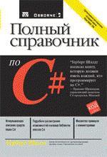 Полный справочник по C#