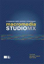 Создание Web-узлов с помощью Macromedia Studio MX